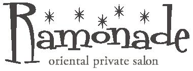 名古屋市 栄の強もみアロママッサージ専門店Ramonade(ラモネード)